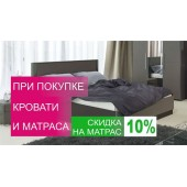 Скидка при покупки кровати и матраса